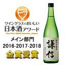 特別本醸造 謙信 720ml【新潟県】