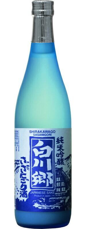 純米吟醸 白川郷ささにごり酒 720ml【岐阜県】