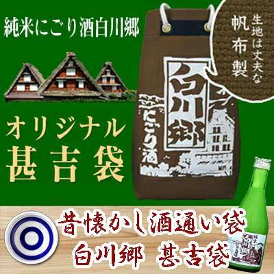 純米にごり白川郷 オリジナル甚吉袋