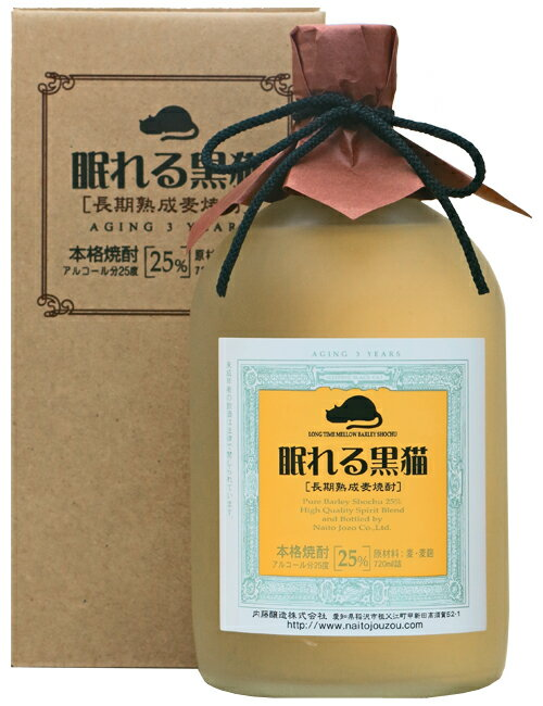 長期熟成麦焼酎 眠れる黒猫 720ml【愛知県】