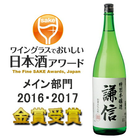 特別本醸造 謙信 1.8L【新潟県】