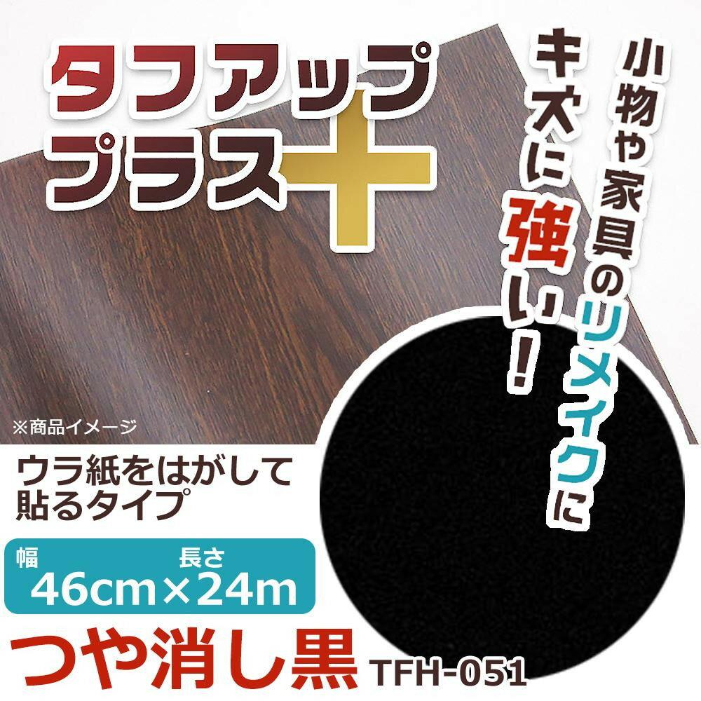 菊池襖紙工場 タフアッププラス 粘着シート 46cm×24m つや消し黒 TFH-051