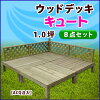 デッキキュートシリーズ【ACQ注入】1.0坪セット