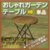 オシャレガーデンテーブル(木目) ガーデンテーブル ガーデンテーブルセット チェア チェアセット 椅子 机 