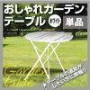 オシャレガーデンテーブル(白) ガーデンテーブル ガーデンテーブルセット チェア チェアセット 椅子 机 
