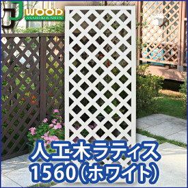 人工木ラティスフェンス1560ホワイト 目隠し フェンス 園芸 ガーデニング 人工木 防腐 樹脂