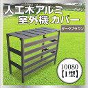 人工木アルミ室外機カバー1型 10080 ダークブラウン