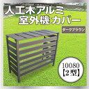 【予約販売7/31以降発送】人工木アルミ室外機カバー2型 10080 ダークブラウン(aks-25616)