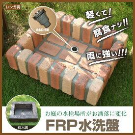 FRP水洗バン 枕木風 or ブリック(レンガ)調 (aks-57108-57115) 水栓盤 盤 FRP 軽量 樹脂 水洗柱 水洗 庭 ガーデニング