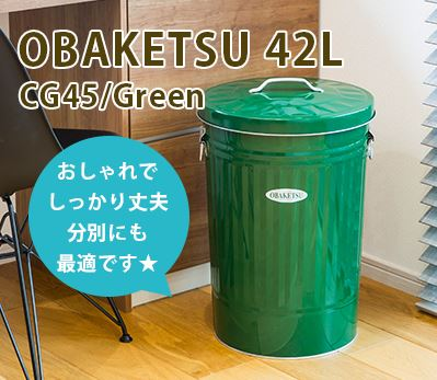 <OBAKETSU> CG 45 緑 42L / バケツ -604913 【代引き不可】