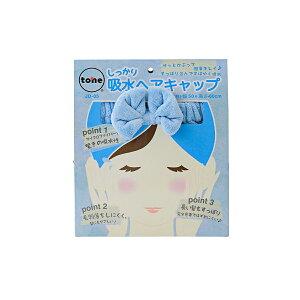 【在庫処分】しっかり 吸水 ヘアキャップ(ブルー)tone 髪乾かす 吸水 速乾 マイクロファイバー