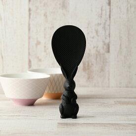 【在庫処分】ラビット ライススプーン ブラック FrancFranc フランフラン 自立 かわいい 黒