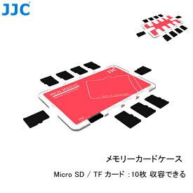 JJC 薄型 メモリーカードケース TFカードケース MicroSDカードケース MSDカードケース マイクロSD MicroSD Micro SD TF カード *10枚 収納可能 キーホルダー穴があり 携帯便利 クレジットカードサイズ 軽量 メモリーカードホルダー ピンク マークを付けてメモする ABS製