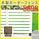 木製ボーダーフェンス8890 ホワイト/ブラウン / 目隠し 庭 ガーデニング
