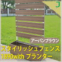 【予約販売11/29以降発送】スタイリッシュフェンス1800×900mm withプランター アーバン ブラウン (aks-10834-10841)…