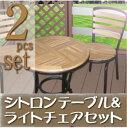 シトロンテーブル&ライトチェア2脚セット【訳有り商品】【売り切り半額】