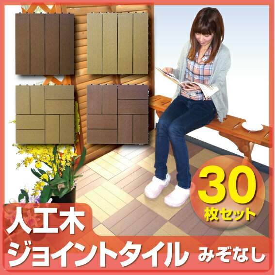 人工木 ジョイントタイル 溝なし 30枚セット / ウッドタイル 材料 人工木ウッドデッキ 樹脂ウッドデッキ 樹脂デッキ ウッドパネル【在庫処分】