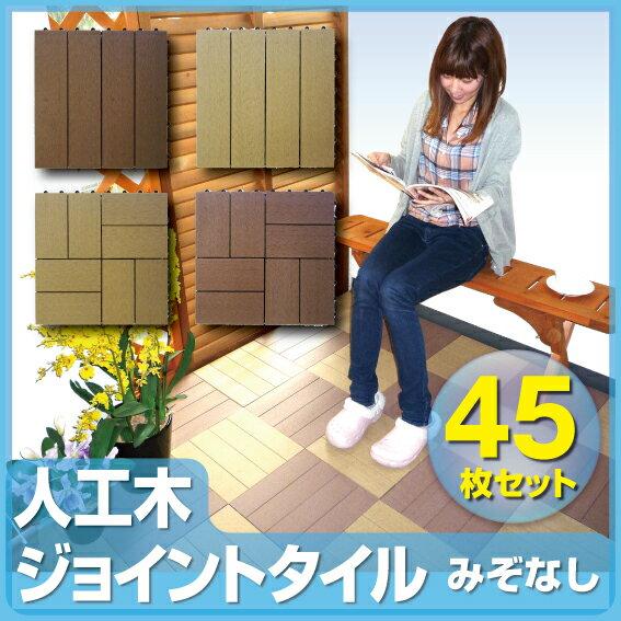 人工木 ジョイントタイル 溝なし 45枚セット / ウッドタイル 材料 人工木ウッドデッキ 樹脂ウッドデッキ 樹脂デッキ ウッドパネル【在庫処分】