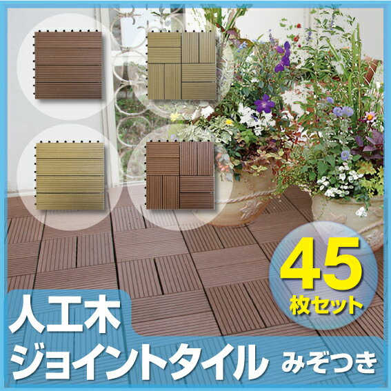 人工木 ジョイントタイル 溝付 45枚セット / ウッドタイル 材料 人工木ウッドデッキ 樹脂ウッドデッキ 樹脂デッキ ウッドパネル【在庫処分】