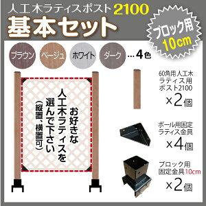 人工木ラティス ポスト2100 基本セット (ブロック 10cm用) 固定金具 スタンド 支柱 L字 組立