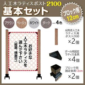 【予約販売3/11以降発送】人工木ラティス ポスト2100 基本セット (ブロック 12cm用) 固定金具 スタンド 支柱 L字 組立
