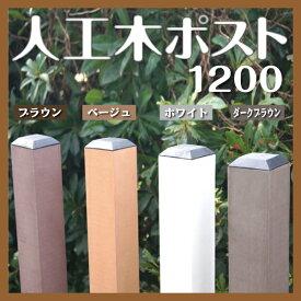 人工木ポスト 1200 ブラウン/ベージュ/ホワイト/ダークブラウン 60角 ガーデン DIY フェンス支柱部材 人工木 木樹脂 樹脂木 支柱 柱 フェンス材