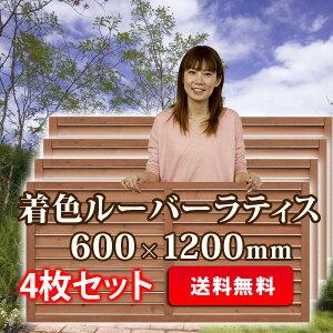 【レビューを書いて送料無料】ルーバーラティス600×1200mm着色<4枚セット>|フェンス|ガーデニング|