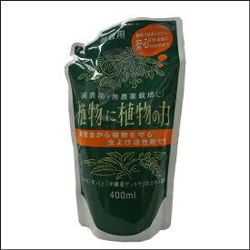 植物に植物の力 詰め替え用400ml / 無農薬 植物 活性剤 花壇 菜園 ガーデニング【在庫処分】