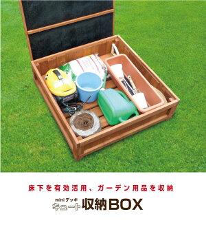 ウッドデッキ材料キュート収納ボックス1.0坪セット収納ボックス1個バージョンライトブラウン/ACQ/ダークブラウンaks-18083-18090-18106≪大型商品≫10P03Dec16