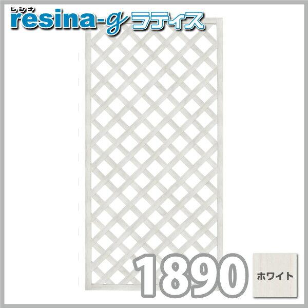 <レシナg> ウッドプララティス 1800×900mm ホワイト (aks-00064)