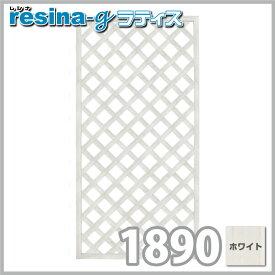<レシナg> ウッドプララティス 1800×900mm ホワイト (aks-00064) ガーデン DIY フェンス 部材 人工木 木樹脂 樹脂木 フェンス材