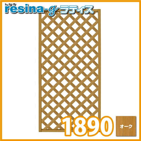 <レシナg> ウッドプララティス 1800×900mm オーク (aks-00071)