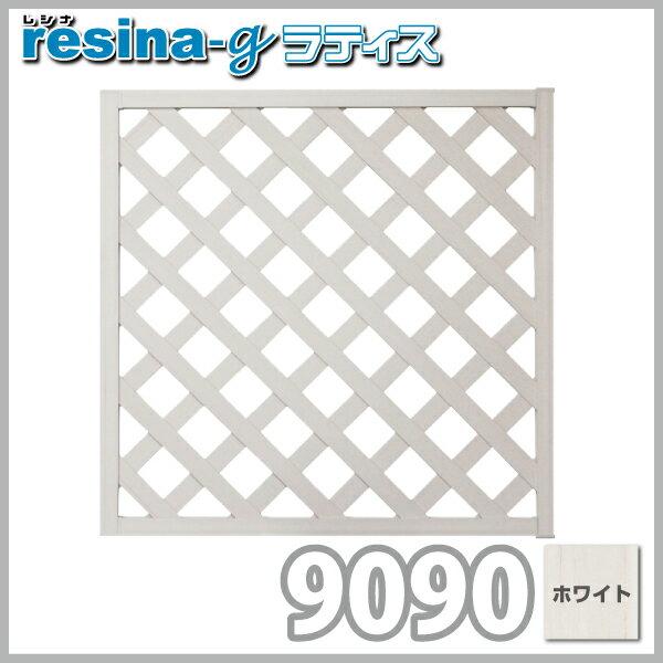 <レシナg> ウッドプララティス 900×900mm ホワイト (aks-00095)