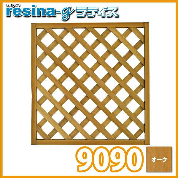 <レシナg> ウッドプララティス 900×900mm オーク (aks-00101) ≪西濃便対象商品≫