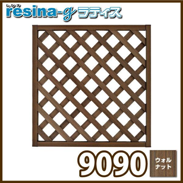 <レシナg> ウッドプララティス 900×900mm ウォルナット(aks-00118) ≪西濃便対象商品≫