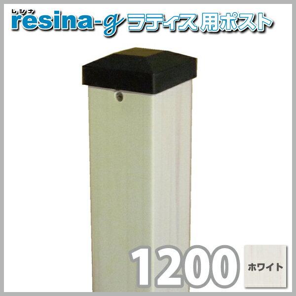 <レシナg> ウッドプラ60角ポスト1200(ホワイト)(aks-00125)