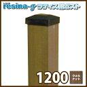 <レシナg> ウッドプラ60角ポスト1200(ウォルナット)(aks-00149) ガーデン DIY フェンス 部材 人工木 木樹脂 樹脂…