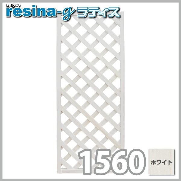 <レシナg> ウッドプララティス 1500×600mm ホワイト