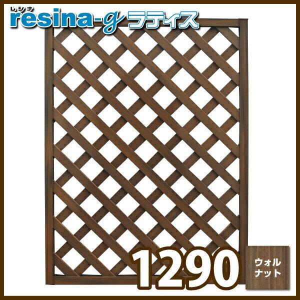 <レシナg> ウッドプララティス 1200×900mm ウォルナット