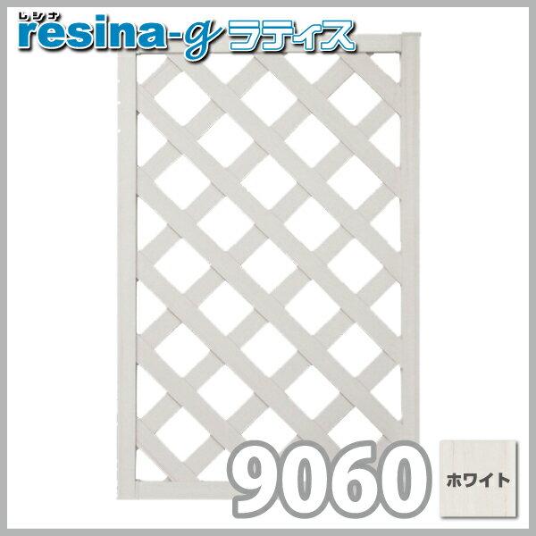 <レシナg> ウッドプララティス 900×600mm ホワイト
