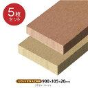 JJウッド019 5枚セット(900×105×20mm) 全2色【ブラウン/ベージュ】人工木 材 フェンス DIY 木材 板 カット 目隠し 角材