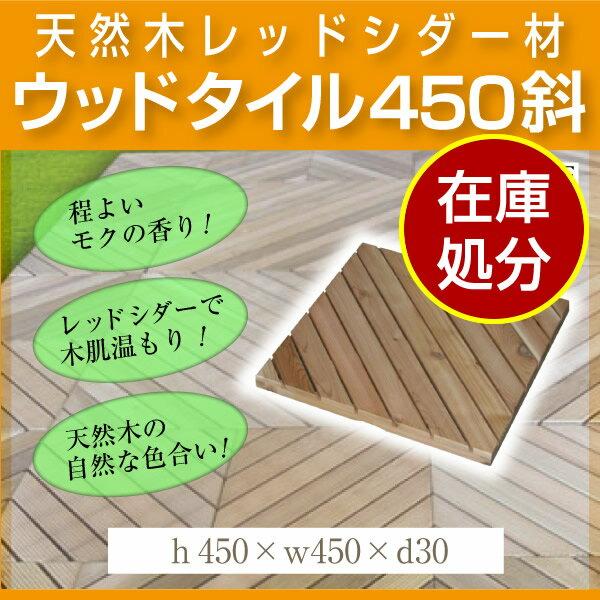 レッドシダー ウッドタイル 450斜 / ウッドタイル 材料 人工木ウッドデッキ 樹脂ウッドデッキ 樹脂デッキ ウッドパネル【訳あり商品】【在庫処分】【PICK UP1】
