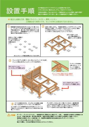 【送料無料】レッドシダーデッキシステム1.0坪フェンス無(無着色)|ウッドデッキ|ウエスタンレッドシダー|木製|【smtb-S】