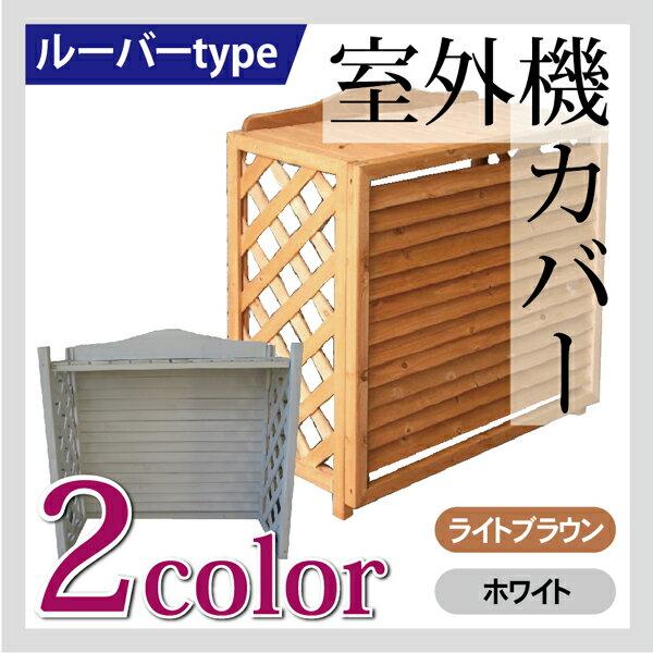ルーバー風室外機カバー ホワイト/ライトブラウン(aks-39845-39852) / 室外機 室外機カバー エアコン エアコンカバー