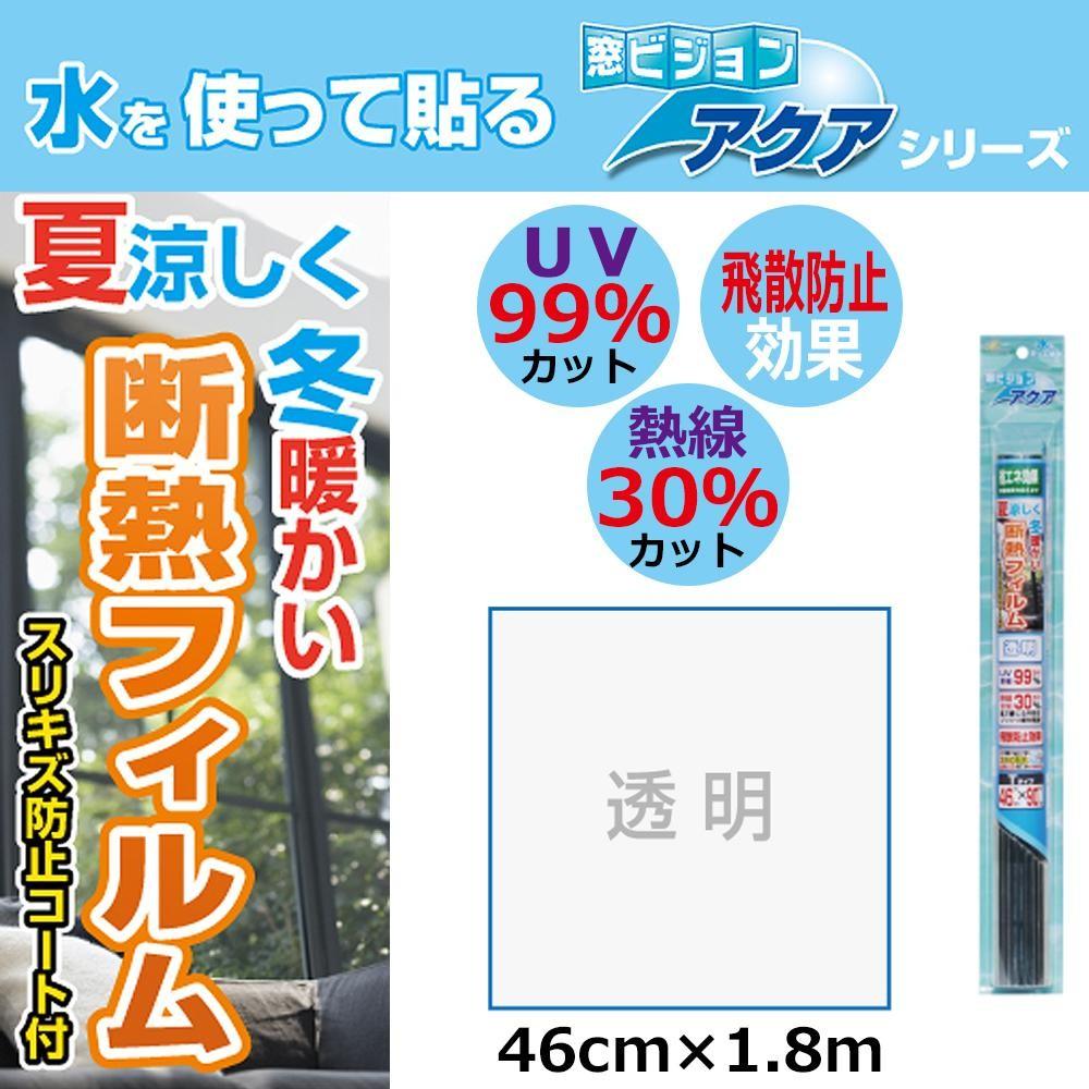 菊池襖紙工場 窓ビジョンアクア 飛散防止 断熱フィルム 46cm×1.8m 透明・DN-S1