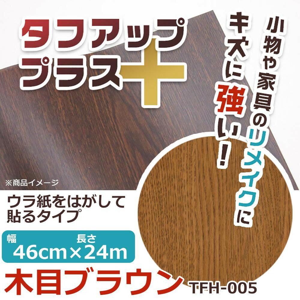 菊池襖紙工場 タフアッププラス 粘着シート 46cm×24m 木目ブラウン TFH-005
