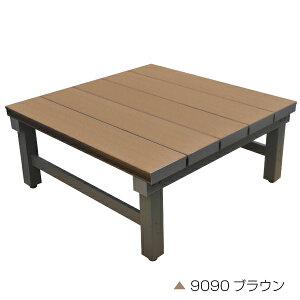 人工木アルミ連結デッキT型9090