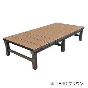 人工木アルミDXデッキT型1890
