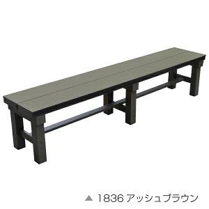 人工木アルミベンチT型1836≪西濃便対象商品≫