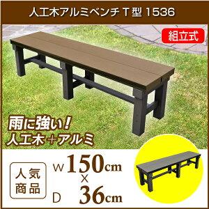人工木アルミベンチT型1536